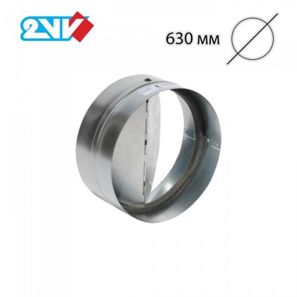 Обратный клапан 2VV RSKR-Z630