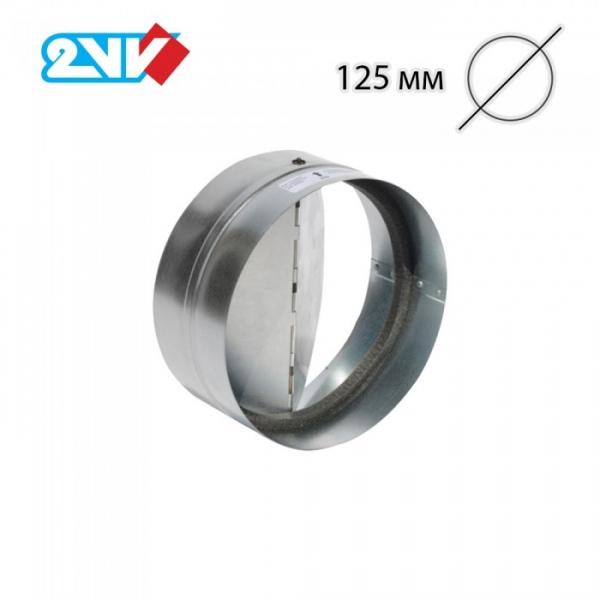 Обратный клапан 2VV RSKR-Z125
