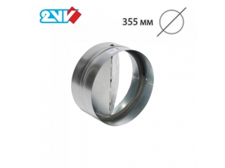 Обратный клапан 2VV RSKR-Z355